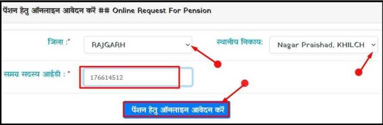 Fill Form For Mp Vidhwa Pension Online