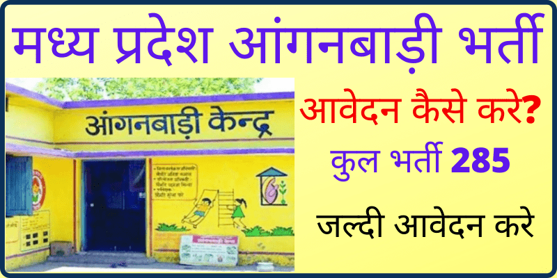 MP Anganwadi Bharti 2021 मध्य प्रदेश आंगनबाड़ी भर्ती आवेदन कैसे करे