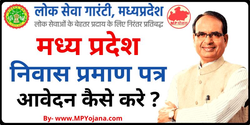 MP Domicile Certificate Online Apply