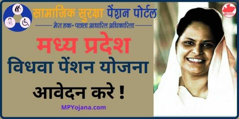 MP Vidhwa Pension Yojana मध्य प्रदेश विधवा पेंशन आवेदन कैसे करे