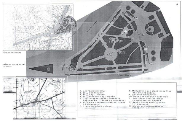Парк Т.Г.Шевченка (проект 1)