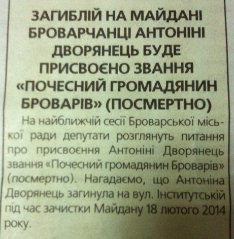 брама_дворянець