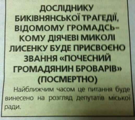 лисенко_брама