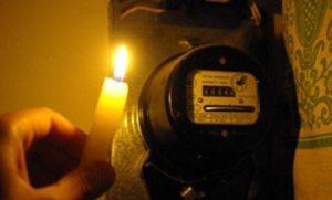 Світло відключення