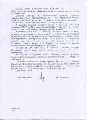 Vidpovid_bomboskhovyscha_2_red