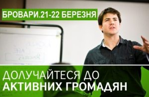 active_citizens_partner_ua4