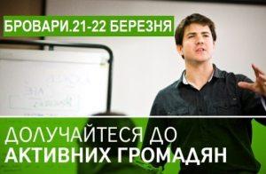 active_citizens_partner_ua4