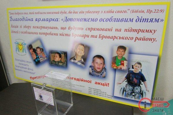 діти-інваліди_1