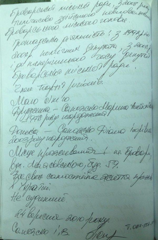 Автобіографія Сапожка