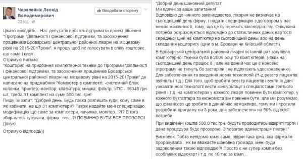 Зі сторінки Леоніда Черепейника на Фейсбук