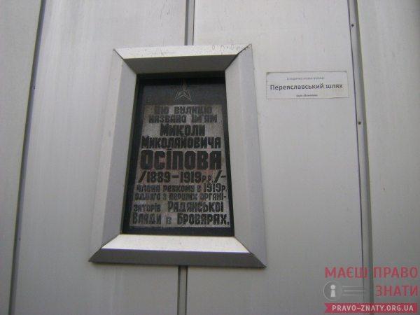 Меморіальні таблички декомунізація__00020