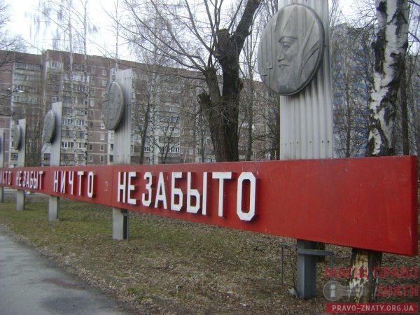 Меморіальні таблички декомунізація__00141