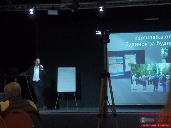 Форум ОСББ (39)