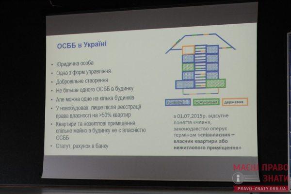 Форум ОСББ (4)