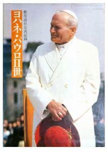 ヨハネパウロ二世