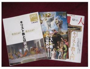 キリスト教紹介雑誌