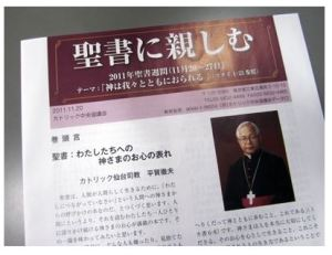 聖書週間のパンフレット