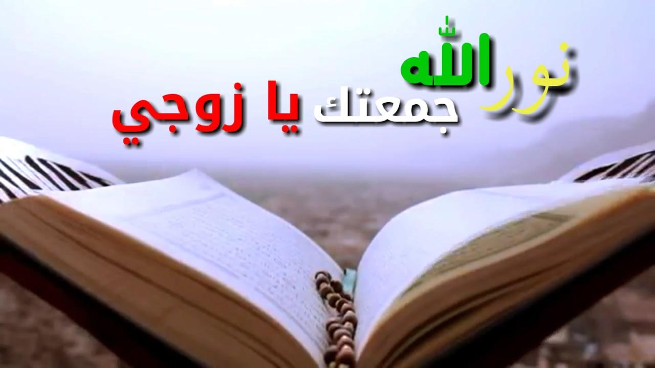 رسائل يوم الجمعة جديدة اجمل الرسائل لجمعه مباركه احلام مراهقات