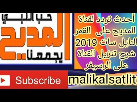 تردد قناه المديح ما هيا قناة المديح وما هو ترددها احلام
