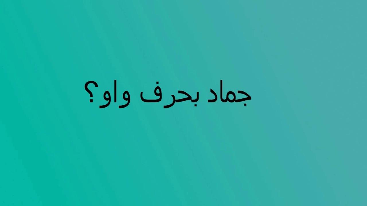 جماد بحرف الواو اسماء جماد بحرف الواو احلام مراهقات
