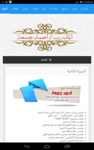تطبيق اندرويد المدرب احمد جمعة