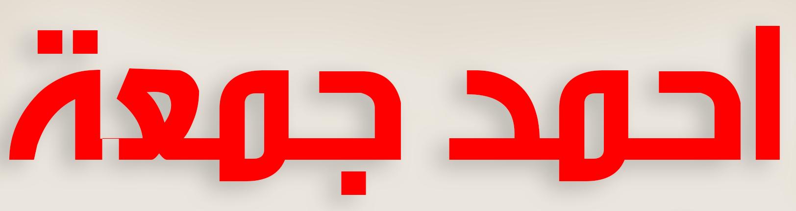 cropped-احمد-جمعة-1.png