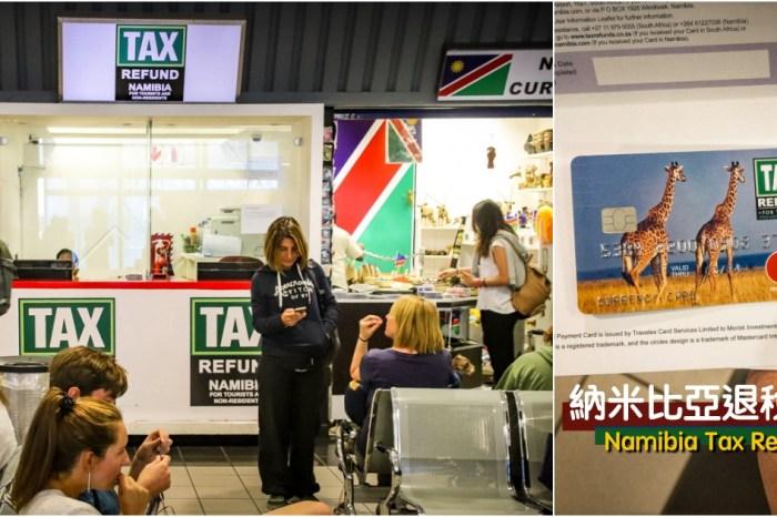 納米比亞退稅條件、退款方式及退稅流程分享