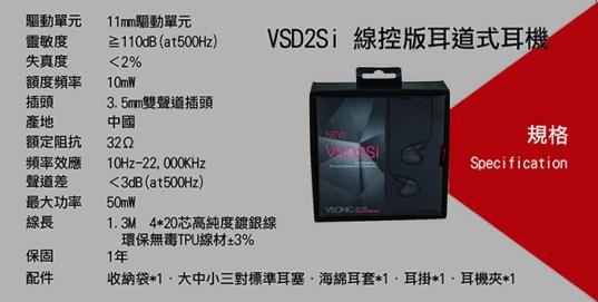06 VSONIC VSD2Si 2018千元耳麥C/P破錶款,耳機評測!