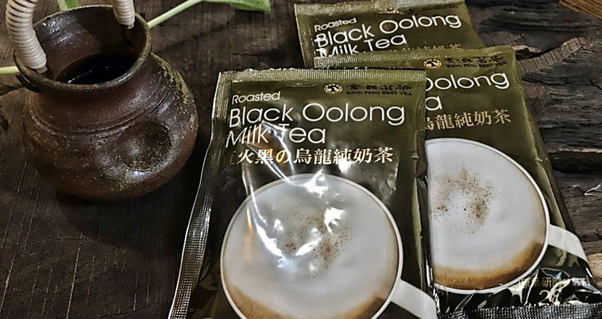 直火黑の烏龍純奶茶 ! 沖泡式好喝茶味重烏龍奶茶首選!
