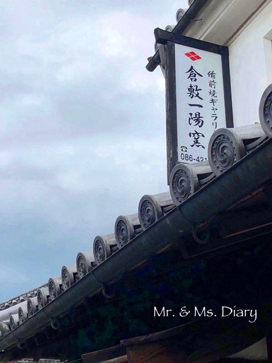 img_7867 日本關西五日遊!行程規劃,令人放鬆的倉敷和熱鬧的京都大阪