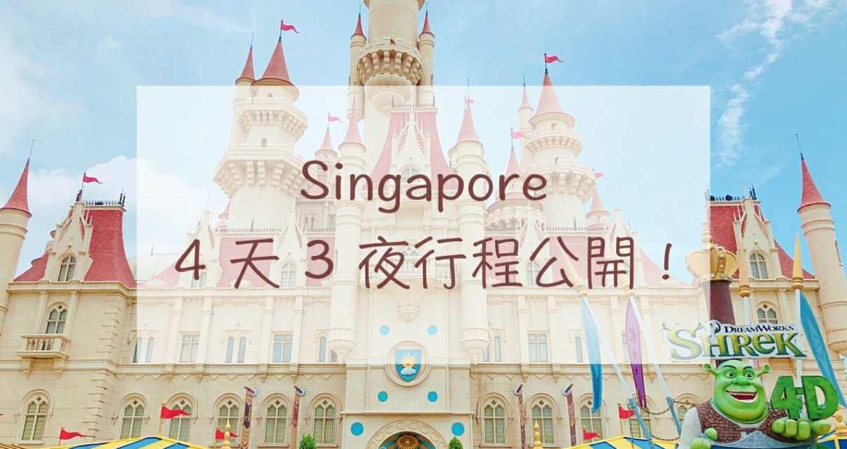 新加坡4天3夜旅行攻略,旅遊景點、新加坡Wifi上網推薦介紹,必再訪的好國家 3