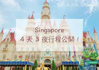 新加坡4天3夜旅行攻略,旅遊景點、新加坡Wifi上網推薦介紹,必再訪的好國家 7