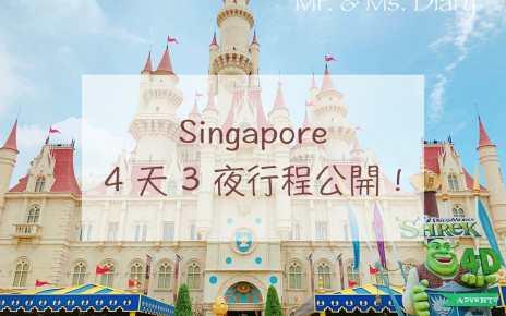 新加坡4天3夜旅行攻略,旅遊景點、新加坡Wifi上網推薦介紹,必再訪的好國家 4