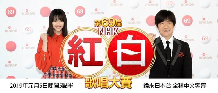 NHK 紅白歌唱大賽第 69 屆全表演順序,米津玄師、AKB 48、星野源、乃木坂46 同場演出