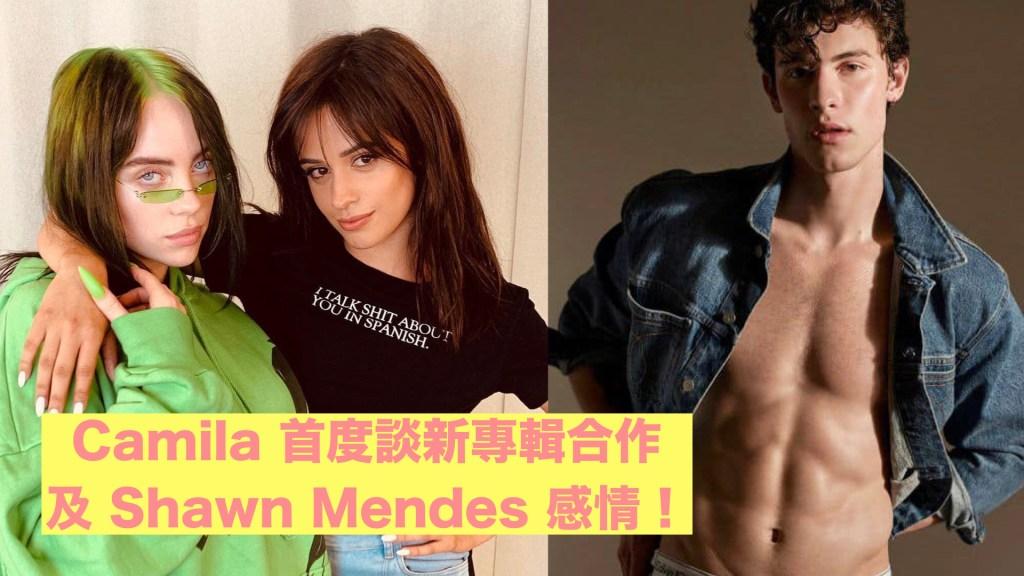 Camila Cabello 談 Fifth Harmony, Shawn Mendes 及第二張專輯和未來發展