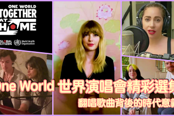 One World: Together At Home 世界演唱會精彩片段整理!