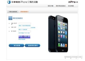 中華電信iPhone5預購單開放修改