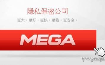 大師兄回來了! MEGA正式回歸,盜版界再次掀起一波高潮