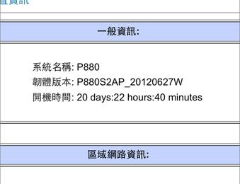 [教學]光世代P880串接ASUS 520GC方法