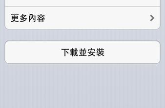 Apple官方正式釋出更新iOS 6.1與evasi0n官網成立