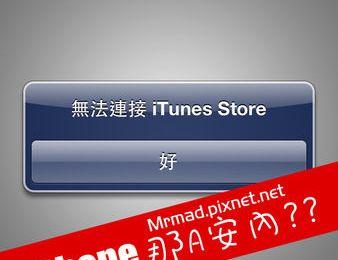iOS顯示無法連結iTunes Store該怎麼辦?搞定「太多HTTP轉址」!
