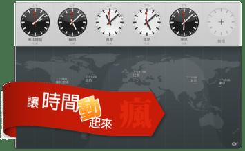 [Cydia]讓你的iPhone時間icon動起來LiveClock