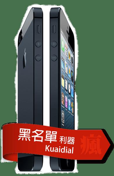 [Cydia for iOS6]iPhone JB後必裝Kuaidial來電黑名單利器 - 瘋先生