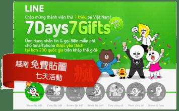 越南連續7天 (2/28-3/5)免費贈送LINE付費圖
