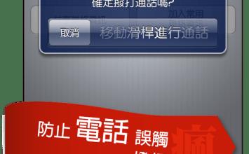 [Cydia for iOS4~iOS7] 有效防止iPhone誤觸撥話 AskToCall