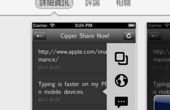 Share Now!就是懶,透過電腦丟訊息或長網址到iPhone上