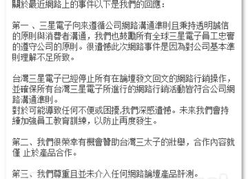 [懶人包]刻意抹黑!台灣三星黑暗行銷手段