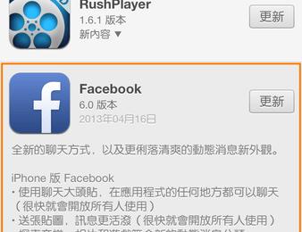 Facebook 6.0全新推出,新增聊天室大頭貼與貼圖