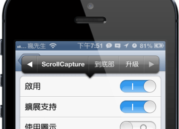 [Cydia for iOS6必裝]超強截圖工具Capture View