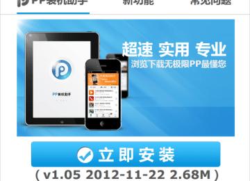 [密技]iPhone 七大APP商店大集合